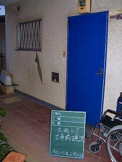 事例③ 車椅子のお客様宅 開きドアから引戸タイプへの取り替え